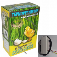 Терморегулятор Лина (ТЦИ-1000) для инкубаторов, кроликов и с датчиком влажности, цифровой