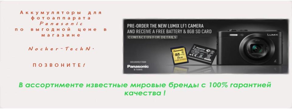 Аккумуляторы для Panasonic. Гарантия 12мес. Скидки!