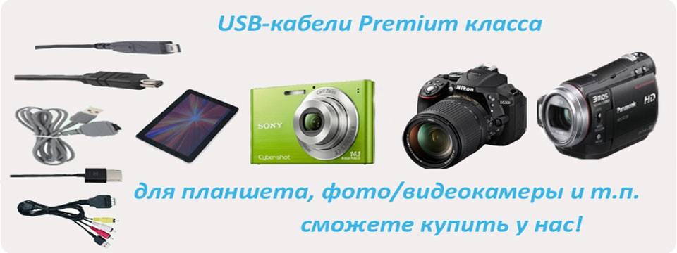 Кабели usb для фото- видеокамер, MP-3 плееров и к др.гаджетам