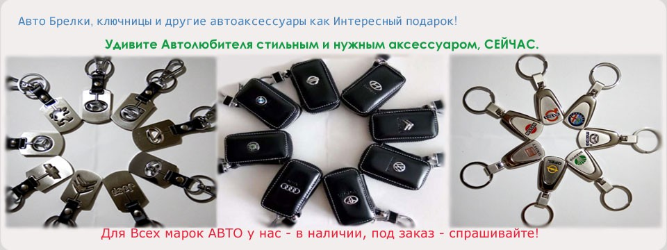 Качественные авто брелки, ключницы кожаные и другое