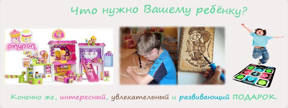 Товары для детей: электровыжигатели, фанера А4, коврики