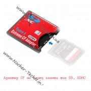Адаптер переходник CompactFlash CF под карту памяти SD, SDHC